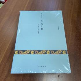 特惠丨六零学人文集·原史中国:韩建业自选集
