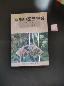 新编中医三字经