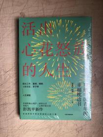 活出心花怒放的人生写给中国青年的幸福枕边书(全新未启封)