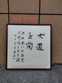 高景林书法,山东省滨州市书法家协会主席 ,手绘老书法,包浆自然,尺寸品相如图。