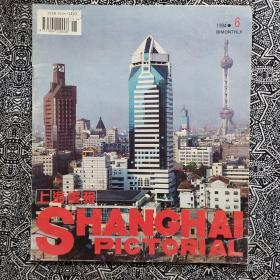 《上海画报》(1994第6期)