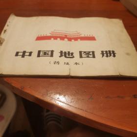 中国地图册普及本