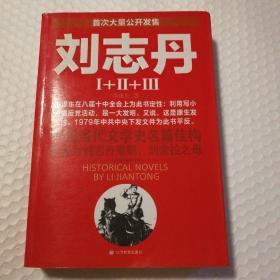 刘志丹I+II+III【扫码失败,手动上书。扉页有一块墨迹,其上有字。内页干净无勾画。仔细看图】