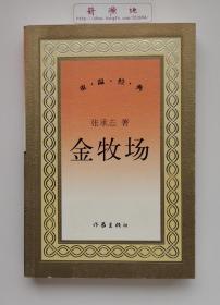 金牧场 张承志长篇小说代表作 重温经典