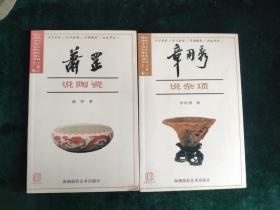 收藏名家话收藏系列 章用秀说杂项 萧罡说陶瓷