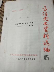 高淳党史资料选编(15.16.20期三本油印本