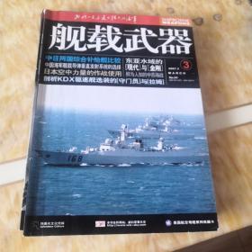 舰载武器 2007.3