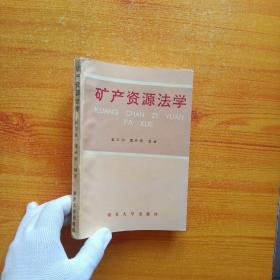 矿产资源法学【非馆藏】