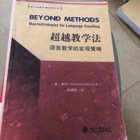 后方法理论与应用书系·超越教学法:语言教学的宏观策略