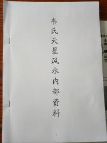 韦氏天星风水内部资料阴阳宅培训资料 天星地理地理学