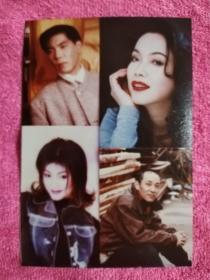 著名演员歌手 屠洪刚 陈明、何静、倮倮老照片4拼1(附原底片1枚)