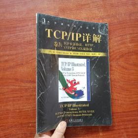 TCP/IP详解 卷3:TCP事务协议、HTTP、NNTP和UNIX域协议(全新塑封)