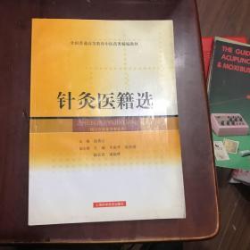 针灸医籍选(精编教材)