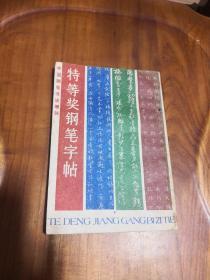 书法:中国钢笔书法增刊 - 特等奖钢笔字帖