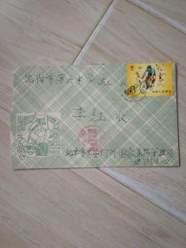 1986年 实寄封【贴邮票J118(2—1)】