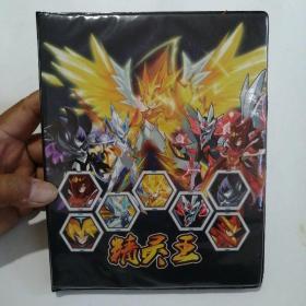 精灵王卡片册(内有卡片70枚,其中闪卡多枚)