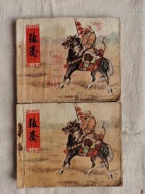 张骞(一组两册同)