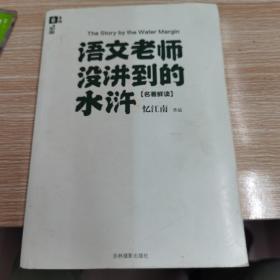 【正版】语文老师没讲到的水浒(名著鲜读)