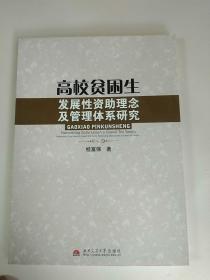 高校贫困生发展性资助理念及管理体系研究