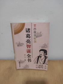 诸葛亮智谋全书  千古奇谋系列