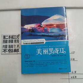 美丽中国:美丽黑龙江