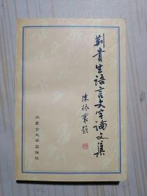 荆贵生语言文字论文集 作者签赠