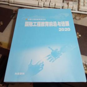 国际工程教育前沿与进展2020