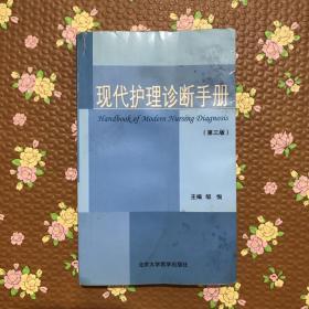 现代护理诊断手册(第3版).