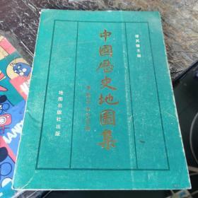 中国历史地图集 第二册(秦、西汉、东汉时期)