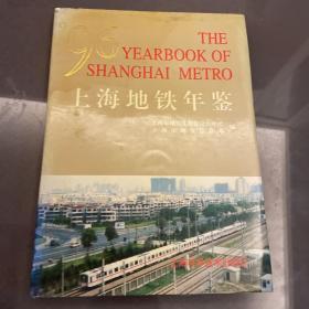 1996上海地铁年鉴