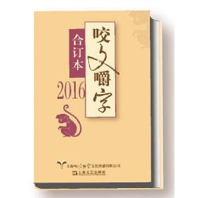 2016年《咬文嚼字》合订本(精)❤ 《咬文嚼字》编辑部  编 上海文艺出版社9787532162505✔正版全新图书籍Book❤