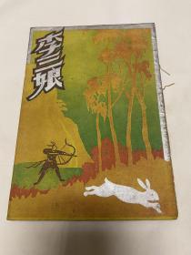 1953合衆越剧团演出於光陸大剧院(李三娘)