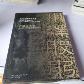 北京文物精粹大系·古籍善本卷