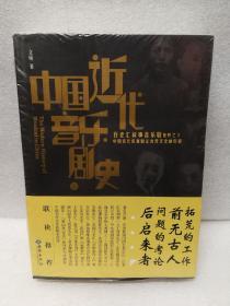 中国近代音乐剧史(上下册):百老汇叙事音乐剧视野之下中国近代歌舞剧走向现代化的历程