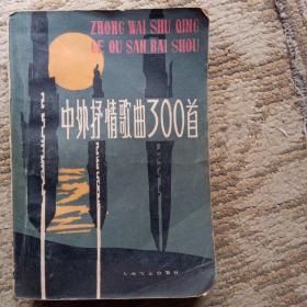 中外抒情歌曲300首(3)