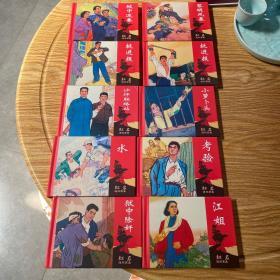《红岩连环画集》10册全 ,50开精装