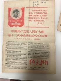 老报纸(革命大批判1968年11月2日)