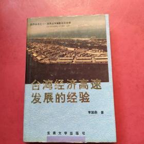 台湾经济高速发展的经验【精装】内页干净