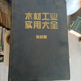 木材工业实用大全(制材卷)