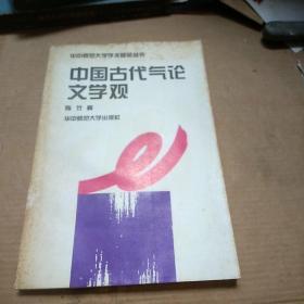 中国古代气论文学观