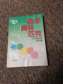数学奥林匹克:小学版新版.提高篇