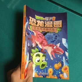 植物大战僵尸2·恐龙漫画恐龙与浮幽之岛新版 (塑封发货,成品看最后图)