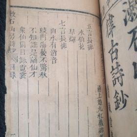 稀见清代诗集《漱石山房诗钞》《十咏楼赋钞》