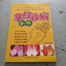 掌纹诊病全书