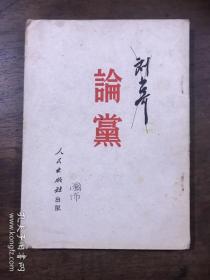 论党 刘少奇  繁体竖版