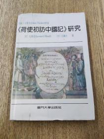 《荷使初访中国记》研究