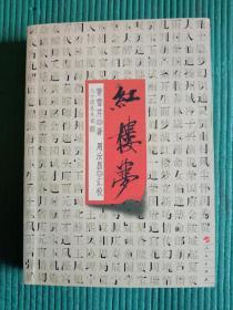 红楼梦:周汝昌汇校八十回石头记(上)