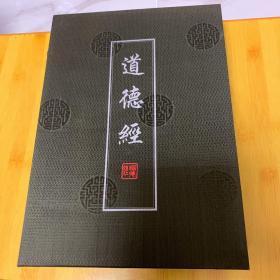 《道德经》—-中英文丝绸珍藏版