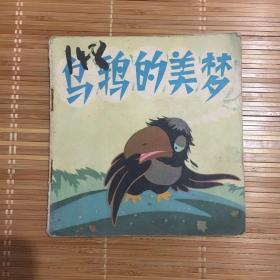 彩绘连环画  乌鸦的美梦