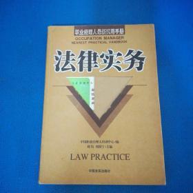 职业经理人最新实用手册  法律实务